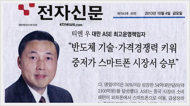 ASE 최고 운영책임자 Tien Wu 인터뷰