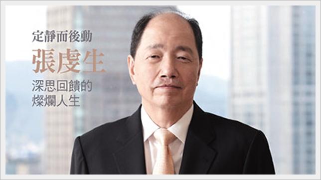 세계 최고의 IC어셈불리& 테스트 회사 ASE 창업주인 Jason Chang 회장님 인터뷰